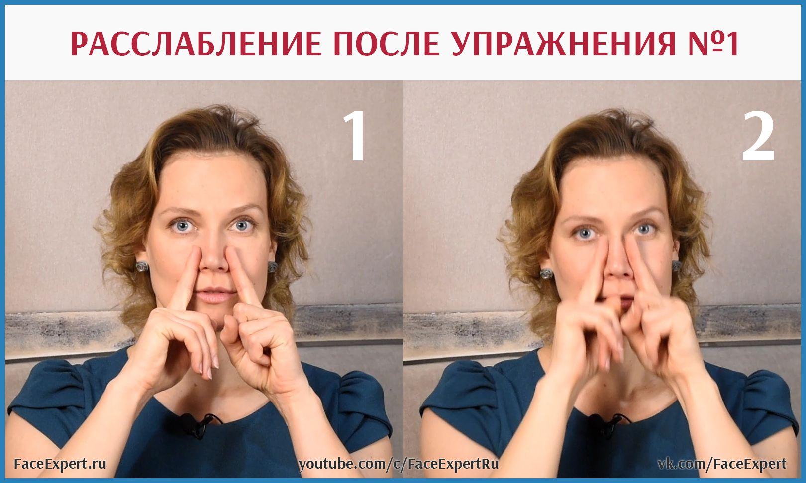 Как убрать носогубные морщины в 57